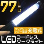充電式LED作業灯 LEDワークライト 吊り下げ フック付 バッテリー内蔵 ACアダプター 専用シガーソケットケーブル付 送無 XG703