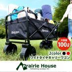 Prairie House プレイリーハウス 新ワイルドマルチ キャリーワゴン キャリーカート折り畳み 送料無料 XG717