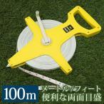 テープメジャー 100m メジャー 巻き尺 運動会 学校 体育 送料無 XH715