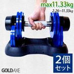 ダンベル 可変式 2個セット 2.3kg〜11.3kg 調節式 2kg