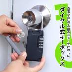 キーボックス ダイヤル式 南京錠 暗証番号 ドアノブ おしゃれ 壁掛け 屋外 玄関 送無 3本までゆうパケット可 XH749