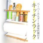 冷蔵庫サイドラック キッチンペーパー ホルダー収納 キッチン収納 ラップホルダー ラップケース キッチンペーパー XHK005