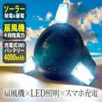 サーキュレーター ワークライト ファン付 LEDライト
