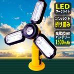 充電式 LEDワークライト 車 led 充電 ハンディーライト 投光器 作業灯 非常灯 モバイルバッテリー LEDランタン キャンプ 送無 XL926