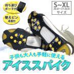 アイススパイク 靴用 滑り止め 雪 スノースパイク 替えピン4個 防水ファスナー収納袋付 ゆうパケット 送料無 2 XO801