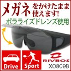 送料無料 希少!便利!おしゃれ!跳ね上げタイプ 男女兼用 偏光オーバーグラス 偏光 サングラス メガネの上からサングラス XO809B