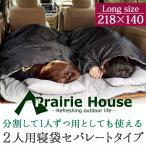 寝袋 2人用 封筒型 シュラフ 枕付き キャンプ アウトドア 車中泊 車旅 防寒 収納袋 丸洗い 防災 Prairie House XO825B