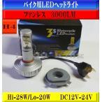 ファンレス H4 Hi Lo LED ヘッドライト 3000LM K R100RS/R1200