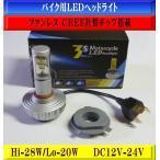 ファンレス H4 Hi Lo 3000LM CREE製 バイク 5色変更可 LED ヘッドライト ZZR1200/エリミネータ750/ゼファー750/ゼファー1100/バルカン1500