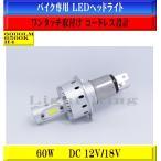 LED ヘッドライト ワンタッチ取付 6000LM H4 エストレヤ/エリミネータ250/スーパーシェルパ/バリオス/EX4/GPZ400/KLE400/Z400/Z400FX/Z400GP