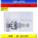 ショッピングライト ワンタッチ取付 6000LM H7 バイク 最新式 LED ヘッドライト マグザム/フェザー8/FAZER8/TDM900/T-MAX/YZF-R1(H16〜)/YZF-R6(H16〜)