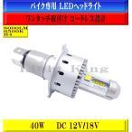 ショッピングライト LED ヘッドライト ワンタッチ 8000LM H4 CREE XHP50採用 GSF1200/GSR600/GSX1100S/GSX1400/GSX750/RG500γ/SV1000/SV1000S/Vストローム/イナズマ1200