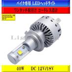 ワンタッチ 8000LM H7 バイク CREE XHP50 LED ヘッドライト CBR1000RR/CBR1100XX/CBR600F4i/CBR600F/CBR600RR/CBR900RR/CBR929RR/CBR954RR