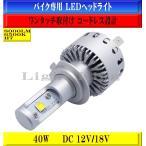 ショッピングライト LED ヘッドライト ワンタッチ 8000LM H7 バイク CREE XHP50 ニンジャ NINJA 250R(2008〜09)/NINJA 400R/ER-6f/ER-6n(2008モデル)