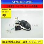 超ミニ PH7 PH8 Hi Lo バイク用 LED ヘッドライト 3000LM スーパーカブ110プロ/スーパーカブ50スタンダード/スーパーカブ50デラックス