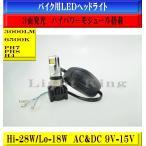 LED ヘッドライト 超ミニ一体型 PH7 PH8 Hi Lo バイク用 3000LM スーパーカブ50ビジネス/トゥデイ/バイト/モンキー/リトルカブ