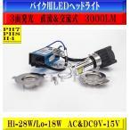 超ミニ一体型 PH7 LED ヘッドライト 3000LM ジュリオ ジョルカブ