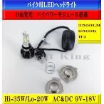 LED ヘッドライト バイク 6面発光 H4  3500LM TDR250/TZR250R/TZR250RR/TZR250SPR/XC250S/グランドマジェスティ250/ジール/セロー225W