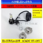 ショッピングライト 6面発光 H4 バイク LED ヘッドライト 3500LM RZ350R/RZ350RR/SB400/SR400/SRX400/XJ400/XJR400/XJR400R/XT400/XZ400/XZ400D/アルテシア/FZ6