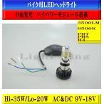ショッピングライト 6面発光 H4 PH7 PH8兼用 改良型 無極性 AC/DC両方対応 交流式/直流式 バイク兼用 LED Hi Lo ヘッドライト 3500LM