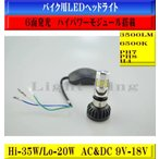 ショッピングライト 6面発光 PH7 PH8 Hi Lo バイク LED ヘッドライト 3500LM ジョグアプリオ YS50SタイプII/ジョグポシェ CY50H CY51HS/スーパージョグ YG50ZR