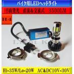6面発光 H4 LED ヘッドライト 3500LM XV1900A/XVS1300CA/YBR125