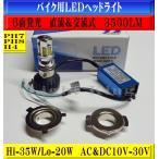 6面発光 PH7 LEDヘッドライト 3500LM アドレスV50 レッツ セピア