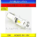 LED ヘッドライト BA20D H4BS 6LEDチップ (3LED+3レッドドッドLED) プロジェクター ワンタッチ取付 ポン付 バイク用 GN125H EN125 GN125-2F