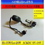 LED ヘッドライト 爆光 H4 バイク 4400LM エストレヤ/エリミネータ250/スーパーシェルパ/バリオス/EX4/GPZ400/KLE400/Z400/Z400FX/Z400GP