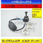 爆光 PH7 PH8 Hi Lo バイク用 超ミニ LED ヘッドライト 4400LM KSR110/Dトラッカー X (08,09モデル)/KLX250(08,09モデル)