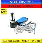 6LED搭載 4400LM PH7 LEDヘッドライト イブパックス モンキー DIO