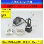 高輝度 4600LM 超ミニ PH7 PH8 Hi Lo バイク LED ヘッドライト KSR110/Dトラッカー X (08,09モデル)/KLX250(08,09モデル)