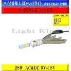 バイク専用 スリム13mmバルブ ヒートリボン式 LED Hi Lo ファンレス 2800LM ヘッドライト H4 PH7 PH8兼用 改良型 無極性 交流式/直流式対応