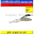バイク専用 スリム13mmバルブ ヒートリボン式 LED ファンレス 2800LM ヘッドライト H4 PH7 PH8兼用 スーパーカブ50ビジネス/バイト