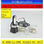 ショッピングライト DRL デイライト搭載 4000LM PH7 PH8 LED ヘッドライト ジャイロUP/ジャイロX/シャリィ/ジュリオ/ジョルカブ/ジョルノ/ジョルノデラックス