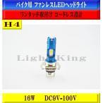 LED ヘッドライト ポン付 DRL搭載 H4 ワンタッチ取付 ファンレス XV1600/XZ500D/YZF-R1/YZF-R6/ドラッグスター1100/ロイヤルスター/SRX250