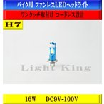 LED ヘッドライト 超ミニ小型 ポン付 DRL搭載 バイク H7 ファンレス マグザム/フェザー8/FAZER8/TDM900/T-MAX/YZF-R1(H16〜)/YZF-R6(H16〜)