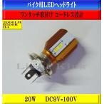 ショッピングライト ポン付 H4 LED 冷却ファン内蔵 ヘッドライト グランドマジェスティ400/ディバージョン/ドラッグスター400/FJ1200/FJR1300/FZ-1フェザー