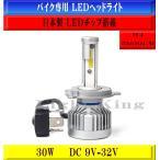 ショッピングライト 日本製LEDチップ搭載 ハイパワー冷却ファン付 バイク用 ビーム拡散防止シェード付 LED ヘッドライト 5000LM H4 Hi Lo オールインワン一体型