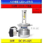 日本製LEDチップ搭載 バイク用 ヘッドライト 5000LM H4 ビーム拡散防止シェード付 グース350/GSF750/スカイウェイブ400/デスペラード400