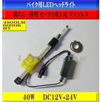 超スリム ヒートリボン 4800LM H7 バイク ファンレス LED ヘッドライト R1200GS ADVENTURE/R1200RT(2007)/R1200S