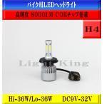 最高輝度 8000LM H4 Hi Lo バイク用 LED ヘッドライト 6500K 車検対応 ZZR1200/エリミネータ750/ゼファー750/ゼファー1100/バルカン1500