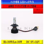 LED ヘッドライト ハイパワー 爆光 8000LM H4 バイク ミニ型 0.1秒点灯 PHILIPS製 KLX250/KR-I/KR250/ZX250/ZZR250/GPX400/エストレヤ