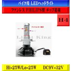 6000LM H4 LED ヘッドライト フィリップス AR125/250TR/Dトラッカー/GPX250/KL250/KLE250/KLR250/KLX250/KR-I/KR250/ZX250/ZZR250/GPX400