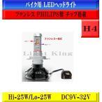 LED ヘッドライト 6000LM H4 Hi Lo バイク フィリップス 車検対応 XV1600/XZ500D/YZF-R1/YZF-R6/ドラッグスター1100/ロイヤルスター/SRX250