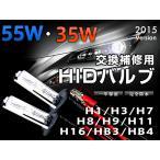 H1 H3/H3c H7 H8/H9/H11/H16 HB3 HB4 交換/補修用バルブ 4300K 6000K 8000K 10000K 選択可 35W/55W兼用
