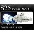 ショッピングLED 高輝度/広角 S25 20連FLUX LED テールランプ等 2個 ホワイト