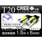 超爆光7.5W CREE製 LED T20 シングル球/ダブル球兼用 テールランプ等に最適 2個 ホワイト