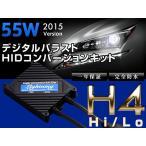 ショッピングHID HIDキット 1年保証 送料無料 H4 H/L 55W リレー付/リレーレス モデル「輝-HIKARI」