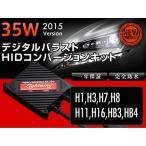 ショッピングHID HIDキット 1年保証 送料無料 H1/H3/H3c/H7/H8/H9/H11/H16/HB3/HB4 35W モデル「輝-HIKARI」